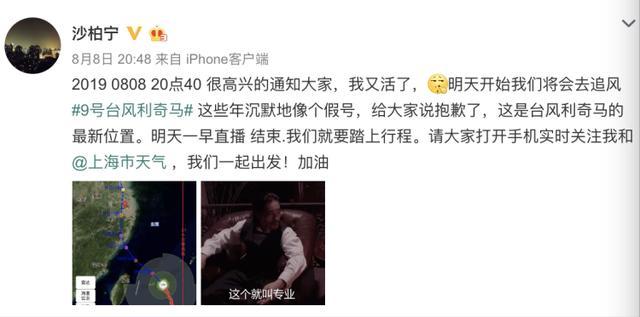 """气象主播脸被台风吹变形!上海市气象局的""""追风boy""""在小洋山实录"""
