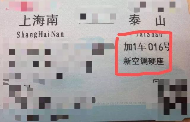 """火车票上的""""新空调硬卧"""",为什么要加""""新""""字?"""