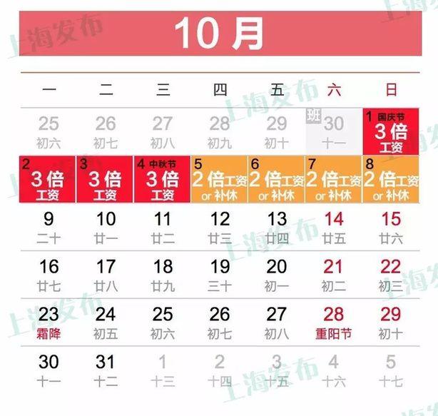 www.hg1009.com点击进入上海热线HOT新闻——中秋、国庆长假如果加班 能拿多少加班费?