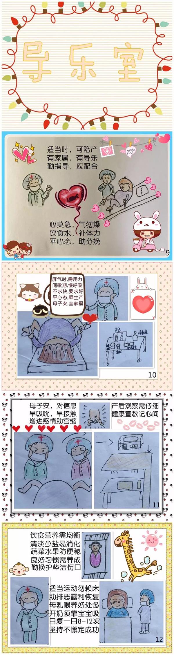 """沪一""""90后""""助产士手绘暖心漫画 助聋哑孕产妇顺利分娩"""