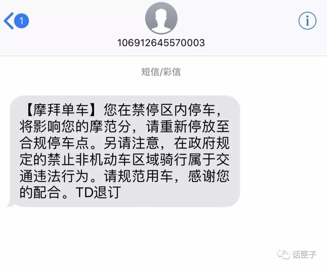 http://hot.online.sh.cn/images/attachement/jpeg/site1/20180621/IMG6cf049b686d647954619968.jpeg /enpproperty-->   共享单车自出现以来   乱停放一直是让人头疼的问题   今天起   摩拜在上海推出禁停电子围栏   给乱停放者上一个紧箍咒   在公安部门指导下,摩拜单车此次上线的禁停电子围栏,基本覆盖上海全市内环禁止非机动车驶入的区域,包括人民广场、浦东陆家嘴等。   电子围栏上线后,摩拜