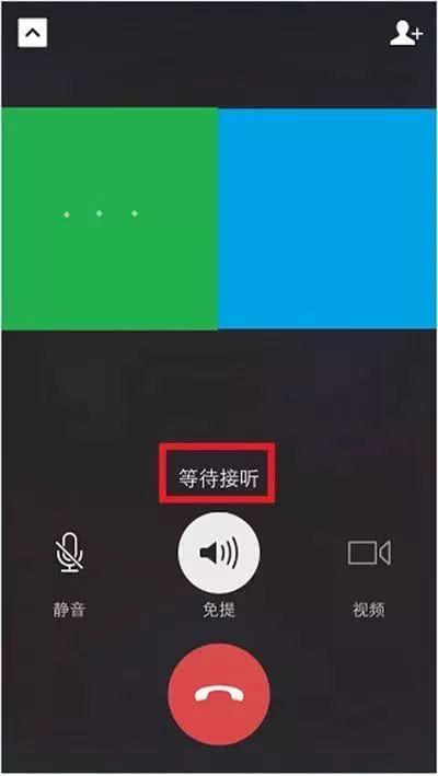 微信视频通话界面素材