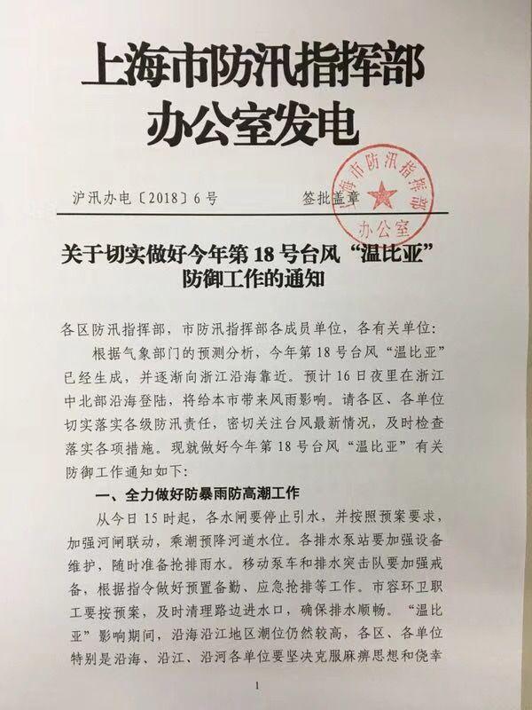"""提醒!台风""""温比亚""""昨日生成,即将杀到上海!网友:这名字是为上海人准备的吗……"""