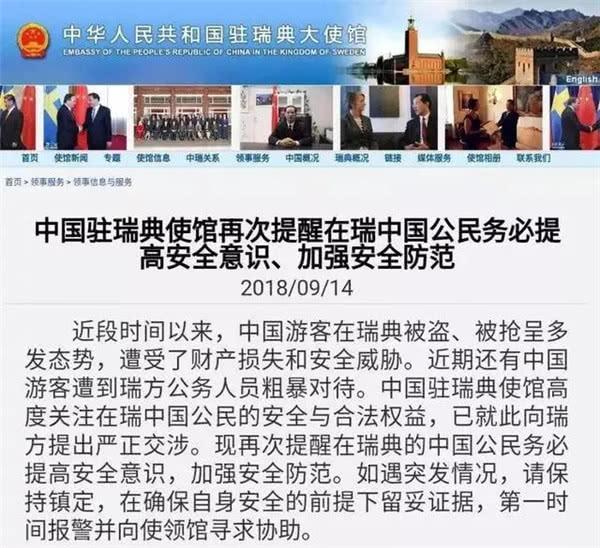 气愤!中国游客遭瑞典