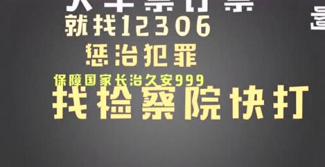改签误拨12309 这到底鹿鼎娱乐注册个什么梗?