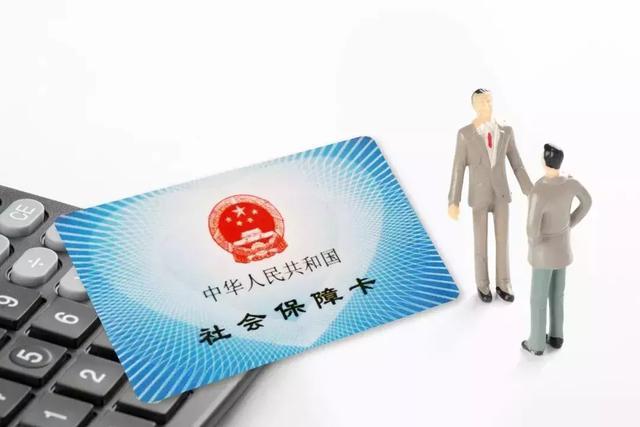 好消息!社保卡又添新功能!和身份证同效!