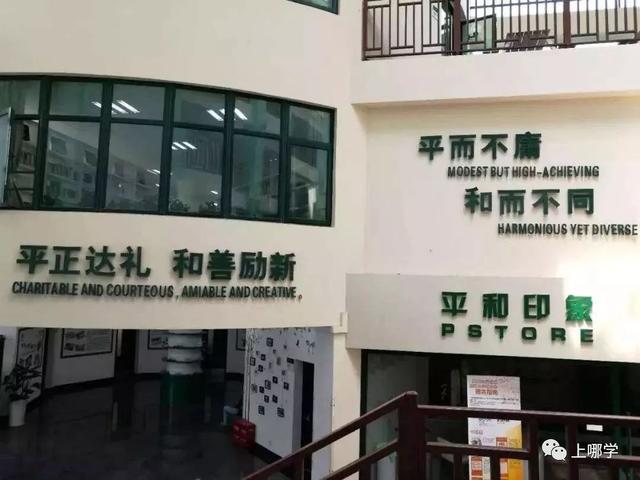 上海浦东新区199所物质全盘点!公办化学初中第一是鸡血小学中全市下图的均图片