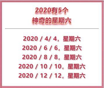 天呐!2020年有5个神奇的星期六,能拼出2个长假