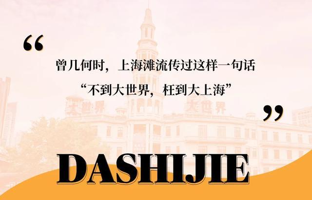 """《【无极2主管】为什么说""""不到大世界,枉到大上海""""?》"""
