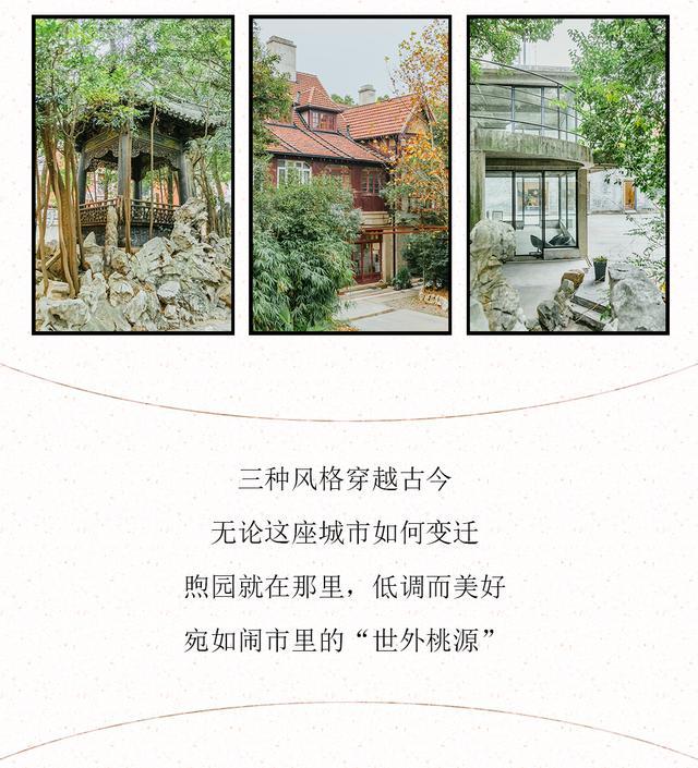 《【无极2娱乐怎么代理】上海闹市竟藏着个mini园林老洋房?趁还没火,快去》