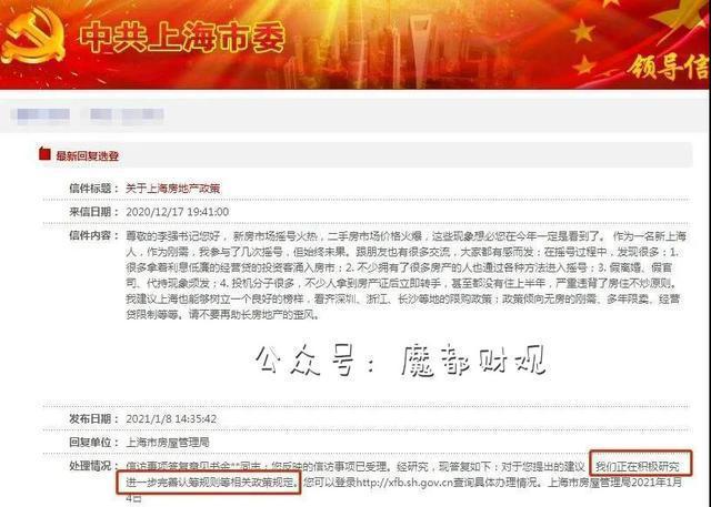 上海新房摇号规则生变?刚需的盛宴来了