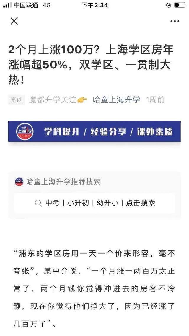 上海家长紧张了!这个区要实行