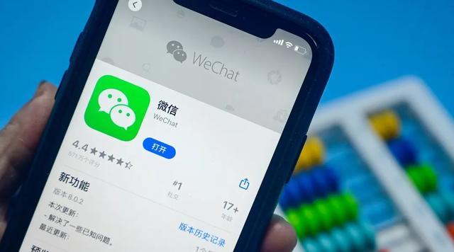 《【无极2平台主管】微信拟推新功能冲上热搜,网友又吵翻了...》