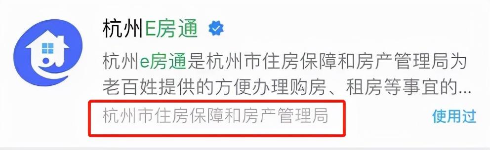 《【无极2娱乐代理】在杭州买房,比订外卖简单》