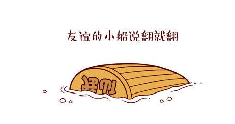 """""""翻船体""""漫画风靡网络 友谊的小船如何才能不翻"""