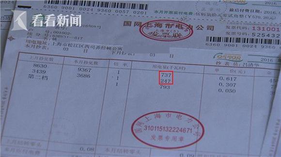 上海热线HOT新闻--上海一居民电费异常 新换电