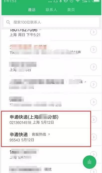 上海一姑娘遭快递员性骚扰 被袭胸两次