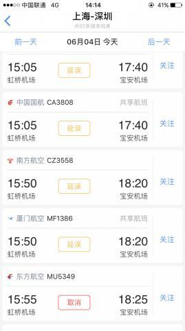 受雷雨天气影响 上海往返广深航班大面积延误取消