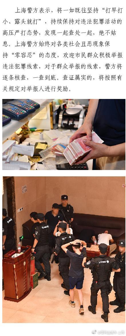 www.hg364.com点击进入上海热线HOT新闻——上海摧毁一组织卖淫犯罪团伙:会所假装停业暗中营业