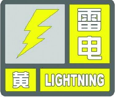 www.hg0534.com点击进入上海热线HOT新闻——上海发布雷电黄色预警 将有短时强降水和雷雨大风