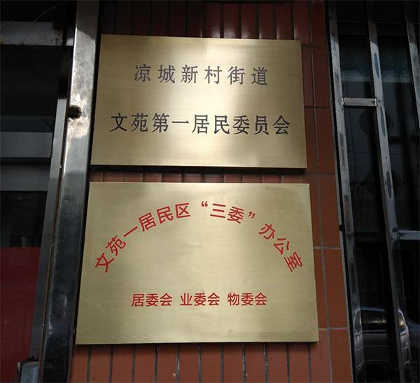 虹口区凉城新村街道文苑一居民区正式挂牌.这是该街道在大调研时,图片