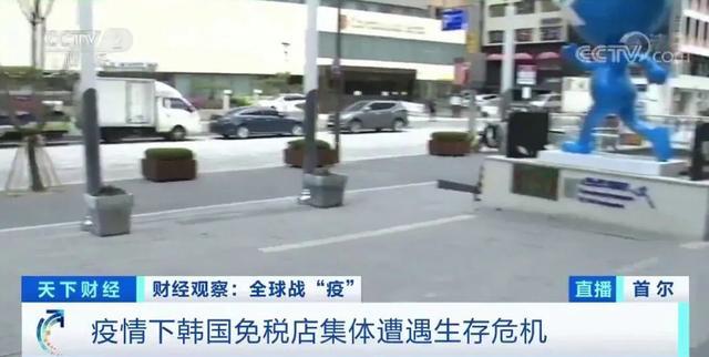 没有中国游客,韩国免税店撑不下去了
