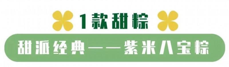 端午节还没到,上海人已经开始排队买粽子了?