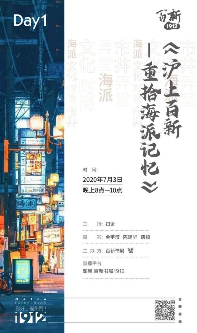 拥有108年历史的百新书局,回归福州路!老字号再出发,可以有多潮?