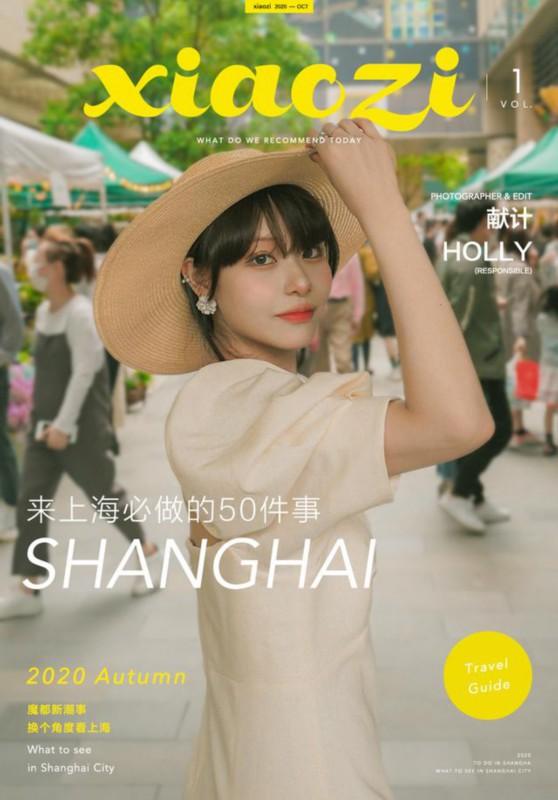 《【无极2平台主管】来上海必做的50件事,少一件都不完美》