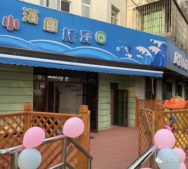 《【无极2代理平台注册】双职工有福了!上海再新增10所托育机构,最低3000元/月》