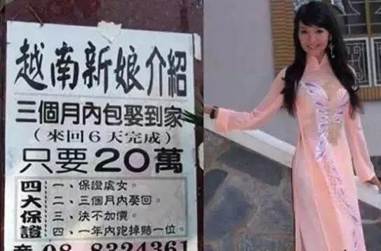 揭开越南新娘灰色产业链:20万,保证女孩贞洁,跑一个,赔一个