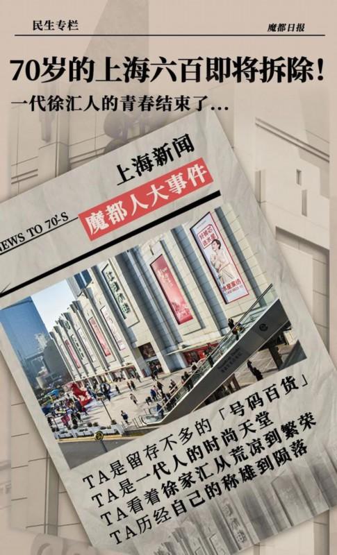 《【无极2平台最高奖金】再见了,上海六百》