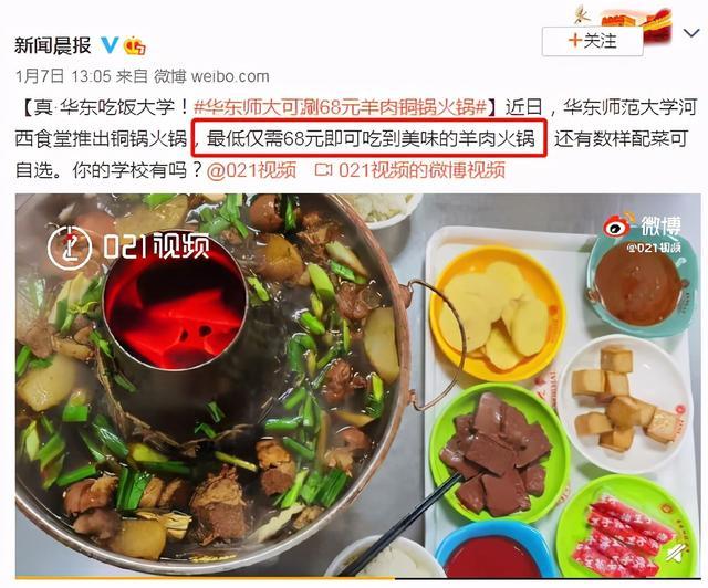 《【无极2主管】太牛了!上海华师大开炒菜课!八宝辣酱、咕咾肉…学烧菜给学分!上课名额秒光》