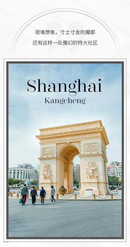 """上海最大的小区有多""""魔幻""""?"""