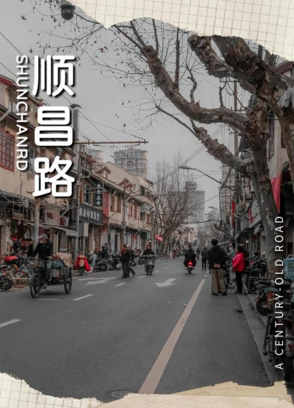 《【无极2代理官网】再见了,120年的顺昌路》
