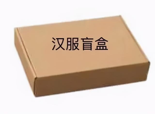 """《【无极2娱乐平台代理】""""千万别随便在网上买盲盒!!""""哈哈哈哈哈哈哈差点把我笑没了》"""