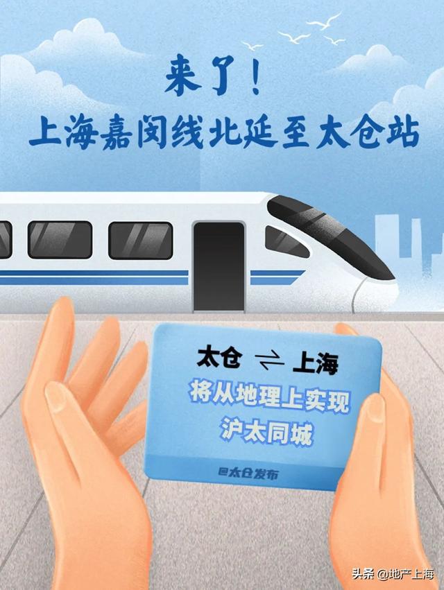 官宣了!上海这条地铁将直达太仓,两地通勤不到1小时!