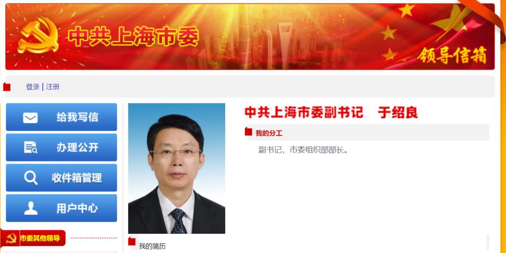 《【无极2娱乐代理分红】中共中央批准:于绍良同志任上海市委副书记》
